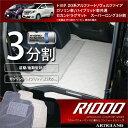 20系 アルファード / ヴェルファイア ガソリン/ハイブリッド セカンドラグマット ( 2ndラグマット ) スーパーロングサイズ 3分割タイプ|アルティジャーノ フロアマット| フロアーマット カーマット 自動車マット