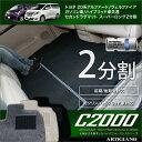 20系 アルファード / ヴェルファイア ガソリン/ハイブリッド対応 セカンドラグマット ( 2ndラグマット ) スーパーロングサイズ 分割タイプ|アルティジャーノ フロアマット| フロアーマット カーマット 自動車マット