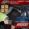 ショッピングビッツ ヴィッツ 130系 フロアマット H22年12月〜 純正 type|アルティジャーノ フロアマット| フロアーマット カーマット 自動車マット