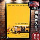 リトル・ミス・サンシャイン グッズ 映画ポスター フレーム別 おしゃれ 大きい 特大 インテリア アート かっこいい B1に近い /REG-B-両面 オリジナルポスター