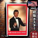 映画 ポスター 007 ジェームズボンド ユア・アイズ・オンリー フレーム別 おしゃれ 大きい 特大 インテリア アート かっこいい B1に近い /片面 オリジナルポスター
