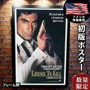 映画ポスター 007 消されたライセンス ジェームズボンド グッズ フレーム別 おしゃれ 大きい 特大 インテリア アート かっこいい B1に近い /ADV 片面 オリジナルポスター