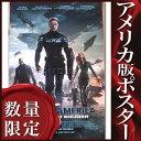 【映画ポスター】キャプテンアメリカ/ウィンターソルジャー (クリスエヴァンス) /マスクなし INT-DS