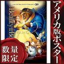 ショッピング2012 【映画ポスター】 美女と野獣 ディズニー グッズ /2012 re-release DS