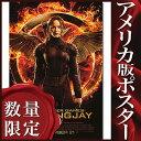 ショッピングFINAL 【映画ポスター】ハンガーゲーム FINAL_レジスタンス (ジェニファーローレンス) /REG-DS