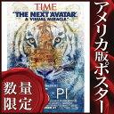【映画ポスター】ライフ・オブ・パイ/トラと漂流した227日 (スラージ・シャルマ) /B-DS
