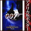 ショッピングズボン 【映画ポスター】007 グッズ ジェームズボンド ピアースブロスナン 特別編集SS