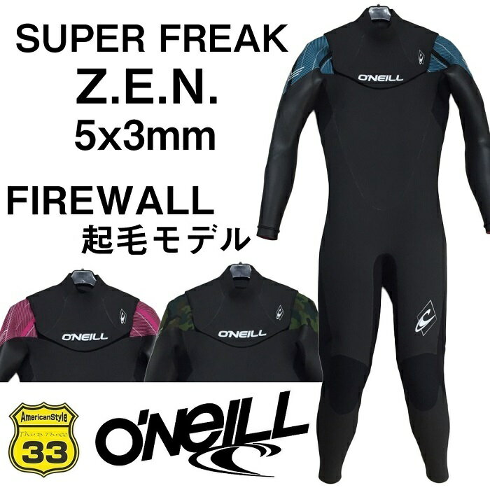 2017モデル ★O'NEILL★正規品 SUPER FREAK Z.E.N. SPECIAL EDITION FULL SUITS 5mm×3mm