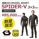 2017モデル ★BE WET★正規品 Be SPIDER-V FULL DRY SUITS 3.0mm×3.0mm