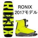 ウェイクボード ロニックス セット 2017 RONIX DISTRICT + RONIX DISTRICT BOOT