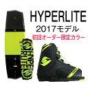 ウェイクボード ハイパーライト セット 2017 HYPERLITE STATE YELLOW + 2017 HYPERLITE REMIX BOOT