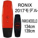 ウェイクボード ロニックス 2017 RONIX PARKS MODELLO 134cm 139cm