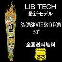 スノーボード リブテック 2018 LIBTECH SNOW SKATE SKID POW 50 FULL ROCKER BANANA align=