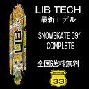 スノーボード リブテック 2018 LIBTECH SNOW SKATE 39 COMPLETE C2 BTX SKATE FREESTYLE with BENT METAL TRUCKS align=