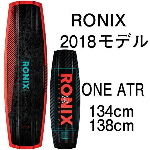 ウェイクボード ロニックス 2018 RONIX ONE ATR 134cm 138cm