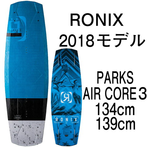 ウェイクボード ロニックス 2018 RONIX PARKS AIR CORE 3 134cm 139cm