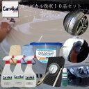 【ポイント2倍】【カーピカル 洗車 10品セット】脱脂シャンプー 洗車スポンジ マイク