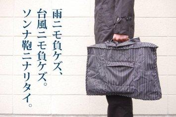 【激安・特価・在庫処分】ゾーズデイズ 男性用  レインバックカバー  千鳥格子柄