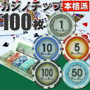 送料無料 本格カジノチップ100枚セットA プライムポーカーカジノチップ ポーカーチップ 遊べるポーカーカジノチップ 雰囲気出るポーカーチップ Ag029