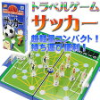 送料無料 サッカートラベルゲーム ゲームはふれあい 遊べるサッカーゲーム 楽しいサッカーボードゲーム 旅行に最適なサッカー ボードゲーム Ag010