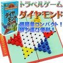 送料無料 ダイヤモンドトラベルゲーム ゲームはふれあい 遊べるダイヤモンド 楽しいダイヤモンドボードゲーム 旅行に最適なダイヤモンド ボードゲーム Ag007