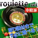送料無料 本格カジノルーレットセット直径25cm プライムポーカー 誰でも遊べるルーレットゲーム 楽