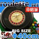 送料無料 レビューで粗品付 本格カジノ巨大ルーレットセット直径40cmプライムポーカーのDXルーレッ