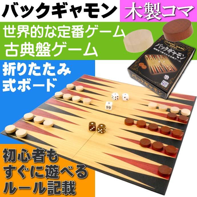 送料無料 バックギャモン 戦略性で愛される古典ゲーム 本格木製コマ クラシックゲームシリーズ 本格的作り バックギャモン セット Ag049