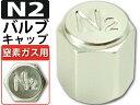 送料無料 N2キャップ1個 窒素ガス用タイヤバルブキャップシルバー 窒素ガス用N2タイヤバルブキャップ 簡単装着タイヤバルブキャップ AR02
