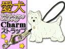 送料無料 ウエストハイランドホワイトテリア 愛犬ストラップ Ad045