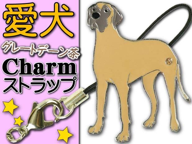 送料無料 グレートデーン茶 愛犬ストラップ金属チャーム Ad046