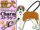 送料無料 セントバーナード 愛犬ストラップ金属チャーム Ad065