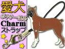 寵物, 寵物用品 - 送料無料 ボクサー濃茶 愛犬ストラップ金属チャーム Ad081