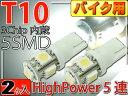 送料無料 バイク用T10 LEDバルブ5連砲弾型ホワイト2個 3Chip5SMD T10 LEDバルブ 高輝度T10 LEDバルブ 明るいT10 LEDバルブ ウェッジ球 as02-2