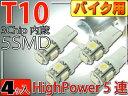 送料無料 バイク用T10 LEDバルブ5連砲弾型ホワイト4個 3Chip5SMD T10 LEDバルブ 高輝度T10 LEDバルブ 明るいT10 LEDバルブ ...