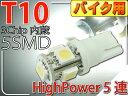 送料無料 バイク用T10 LEDバルブ5連砲弾型ホワイト1個 3Chip5SMD T10 LEDバルブ 高輝度T10 LEDバルブ 明るいT10 LEDバルブ ウェッジ球 as02