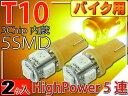 送料無料 バイク用T10 LEDバルブ5連砲弾型アンバー2個 3Chip5SMD T10 LEDバルブ 高輝度T10 LEDバルブ 明るいT10 LEDバルブ ウェッジ球 as30-2