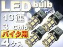 送料無料 バイク用T20シングル球LEDバルブ13連ホワイト4個 3ChipSMD T20 LEDバルブ 高輝度T20 LEDバルブ 明るいT20 LEDバルブ ウェッジ球 as100-4