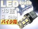 送料無料 バイク用T20シングル球LEDバルブ13連ホワイト1個 3ChipSMD T20 LEDバルブ 高輝度T20 LEDバルブ 明るいT20 LEDバルブ ウェッジ球 as100