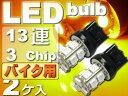 送料無料 バイク用T20シングル球LEDバルブ13連アンバー2個 3ChipSMD T20 LEDバルブ 高輝度T20 LEDバルブ 明るいT20 LEDバルブ ウェッジ球 as101-2