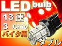 送料無料 バイク用T20ダブル球LEDバルブ13連レッド1個 3ChipSMD T20 LEDバルブ 高輝度T20 LEDバルブ 明るいT20 LEDバルブ ウェッジ球 as102