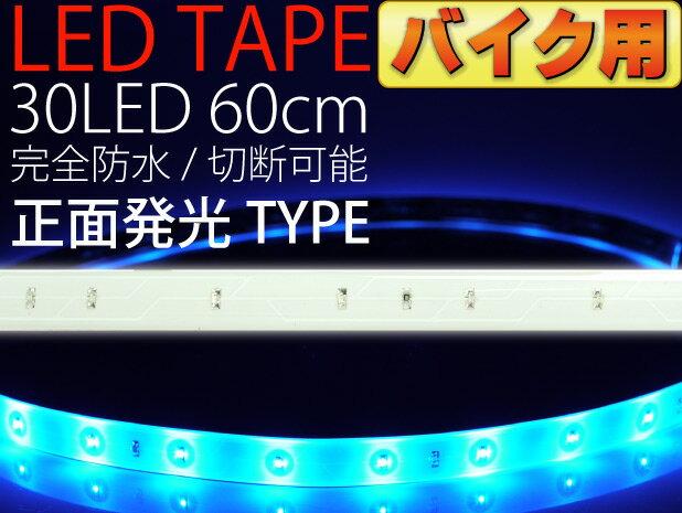 送料無料 バイク用LEDテープ30連60cm 白...の商品画像