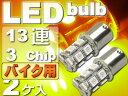 送料無料 バイク用S25(BA15s)/G18シングル球LEDバルブ13連アンバー2個 3ChipSMD S25(BA15s)/G18 LEDバルブ 高輝度S25(BA15s)/G18 LED バルブ 明るいS25(BA15s)/G18 LED as134-2