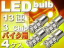 送料無料 バイク用S25(BA15s)/G18シングル球LEDバルブ13連アンバー4個 3ChipSMD S25(BA15s)/G18 LEDバルブ 高輝度S25(BA15s)/G18 LED バルブ 明るいS25(BA15s)/G18 LED as134-4