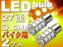 送料無料 バイク用S25(BA15s)/G18シングル球LEDバルブ27連アンバー2個 3ChipSMD S25(BA15s)/G18 LEDバルブ 高輝度S25(BA15s)/G18 LED バルブ 明るいS25(BA15s)/G18 LED as143-2