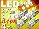 送料無料 バイク用S25(BA15s)/G18シングル球LEDバルブ27連アンバー4個 3ChipSMD S25(BA15s)/G18 LEDバルブ 高輝度S25(BA15s)/G18 LED バルブ 明るいS25(BA15s)/G18 LED as143-4