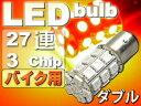 送料無料 バイク用S25(BAY15d)/G18ダブル球LEDバルブ27連レッド1個 3ChipSMD S25(BAY15d)/G18 LEDバルブ 高輝度S2...
