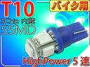 送料無料 バイク用T10 LEDバルブ5連砲弾型ブルー1個 3Chip5SMD T10 LEDバルブ 高輝度T10 LEDバルブ 明るいT10 LEDバルブ ウェッジ球 as328