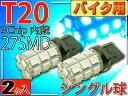 送料無料 バイク用T20シングル球LEDバルブ27連ブルー2個 3ChipSMD T20 LEDバルブ 高輝度T20 LEDバルブ 明るいT20 LEDバルブ ウェッジ球 as356-2