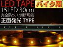 送料無料 バイク用LEDテープ15連30cm 正面発光LEDテープアンバー1本 防水LEDテープ 切断可能なLEDテープ as463